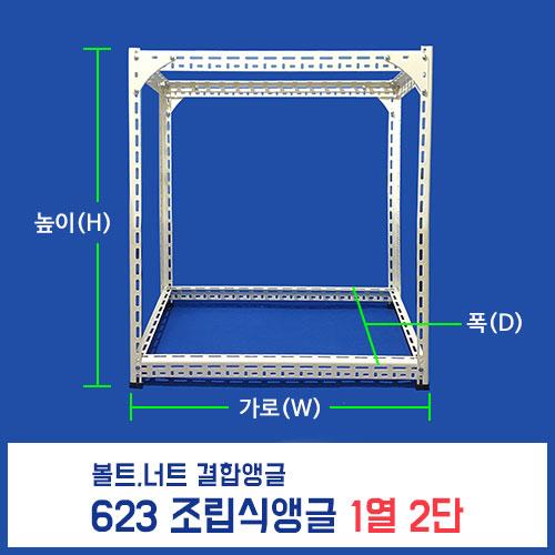 sya-112 조립식 623앵글1열2단(1칸)