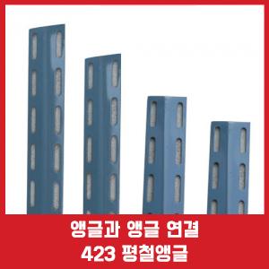 sya-520조립식앵글 평철 청회색 423