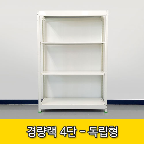 syg-400경량랙 4단 - 독립형<배송비 착불>