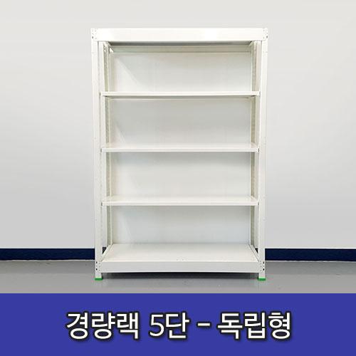 syg-500경량랙 5단 - 독립형<배송비 착불>