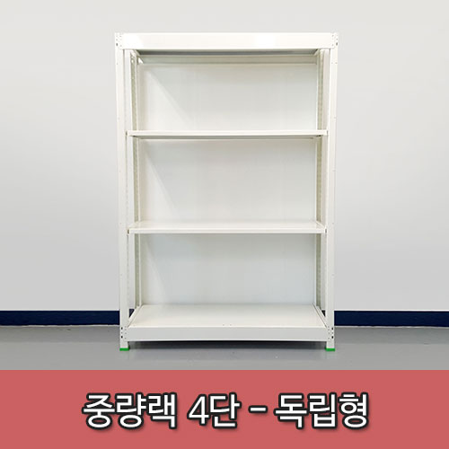 syj-800중량랙 4단 - 독립형<배송비 착불>