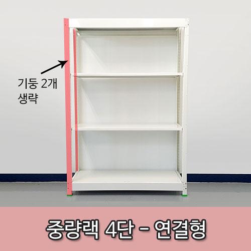 syj-801중량랙 4단 - 연결형<배송비 착불>