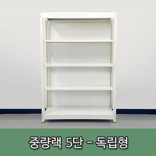 syj-900중량랙 5단 - 독립형<배송비 착불>