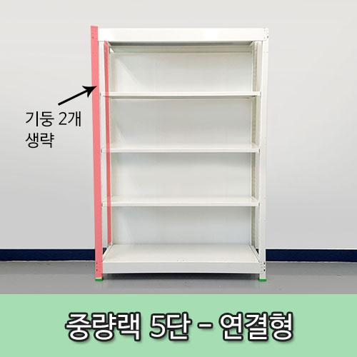 syj-901중량랙 5단 - 연결형<배송비 착불>
