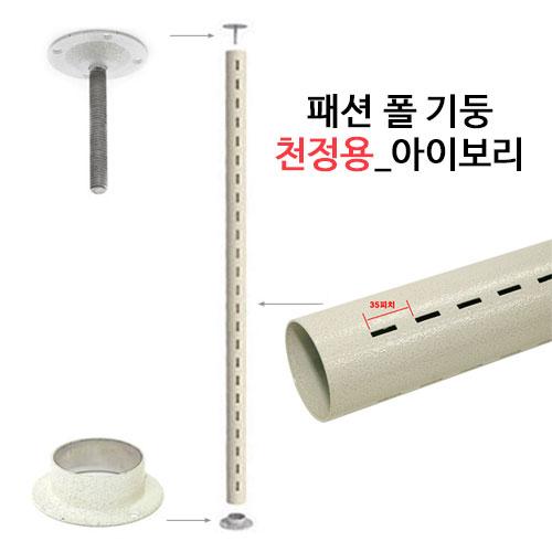 syp-001 패션폴 기둥천정용 아이보리색<배송비 착불>