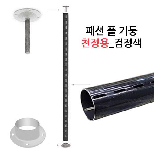 syp-002 패션폴 기둥천정용 검정색<배송비 착불>