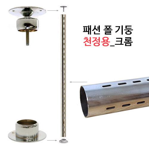 syp-003 패션폴 기둥천정용 크롬<배송비 착불>