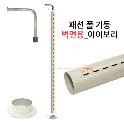 syp-004 패션폴 기둥벽면용 아이보리색<배송비 착불>