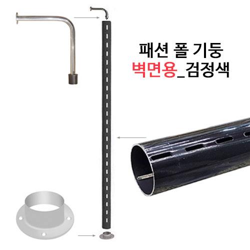 syp-005 패션폴 기둥벽면용 검정색<배송비 착불>