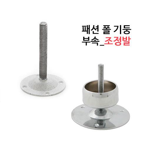 syp-008 패션폴 기둥 부속Ø50용 조정발 <배송비 착불>