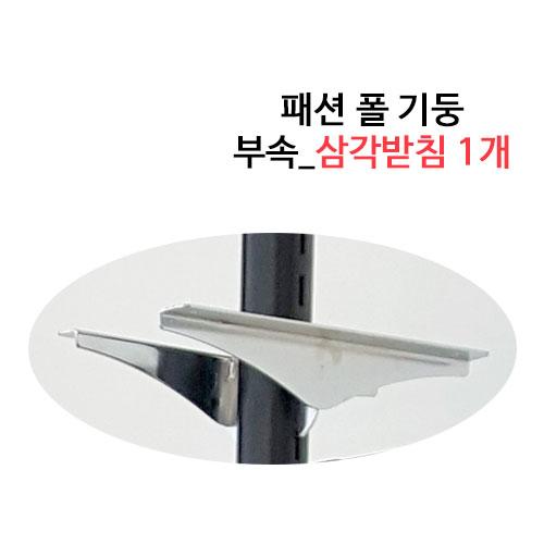 syp-009 패션폴 기둥 부속35피치용 삼각받침 <배송비 착불>